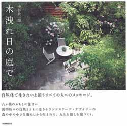 深澤直人(デザイナー)書評: 中谷耿一郎 著『木洩れ日の庭で』