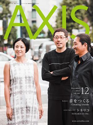AXIS 160号は11月1日発売です。