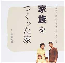 佐藤 卓(グラフィックデザイナー)書評: 芦原太郎 著『家族をつくった家』