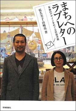 新刊案内 乾久美子・山崎亮 著『まちへのラブレター  参加のデザインをめぐる往復書簡』
