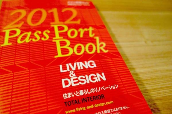 「リビング&デザイン 2012 住まいと暮らしのリノベーション TOTAL INTERIOR」本日最終日