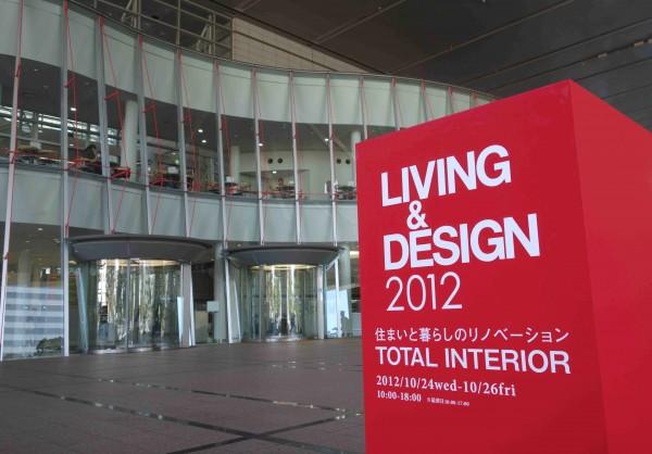 「リビング&デザイン 2012」が開幕 シティ会場の会期は28日(日)まで