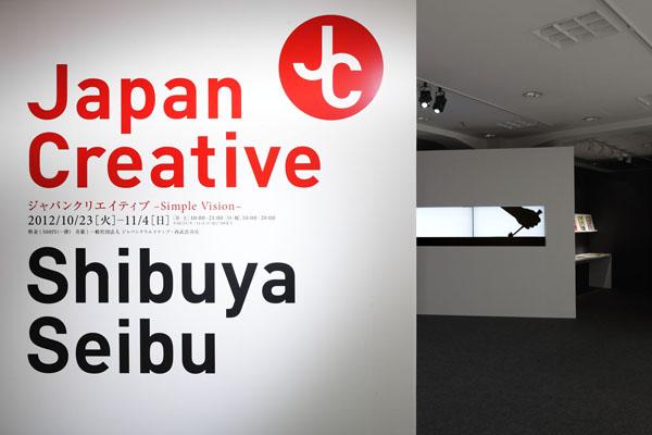 「Japan Creative Tokyo 2012」は11月4日(日)まで
