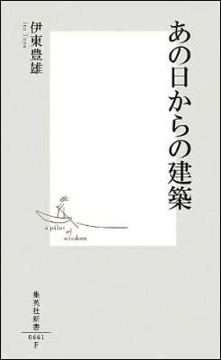 新刊案内 伊東豊雄 著『あの日からの建築』