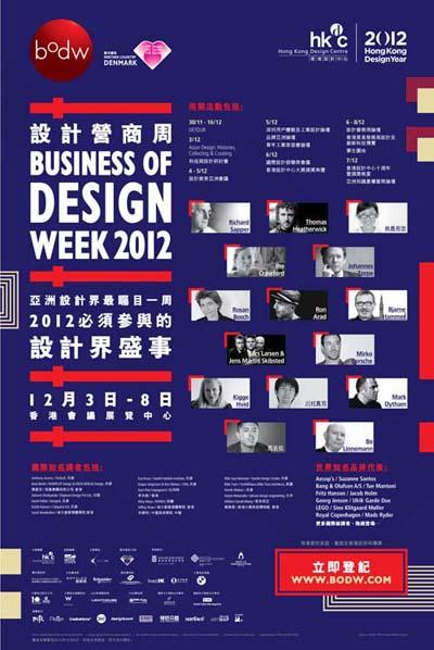 香港 ビジネス・オブ・デザイン・ウィーク(BODW)2012 登録受付中