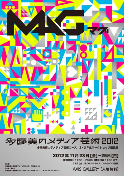 多摩美術大学 情報デザイン学科 メディア芸術コースワークショップ展「多摩美のメディア芸術 2012」