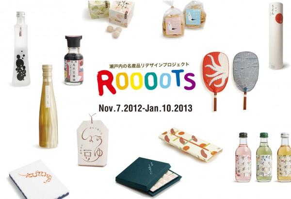 「Roooots 瀬戸内の名産品リデザインプロジェクト 2013」作品募集中