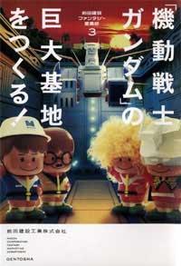 新刊案内 前田建設工業 著『「機動戦士ガンダム」の巨大基地をつくる!』