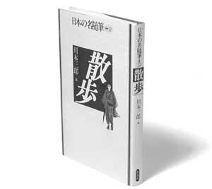 安積朋子(デザイナー)書評: 川本三郎 編『日本の名随筆・別巻32「散歩」』