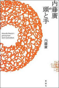 新刊案内 内藤廣 著『内藤廣の頭と手』