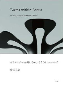 新刊案内 柴田文江 著『あるカタチの内側にある、もうひとつのカタチ ーー柴田文江のプロダクトデザイン』