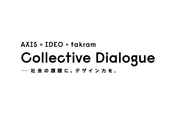 「Collective Dialogue」――社会の課題に、デザイン力を。 AXIS、IDEO、takramの3社によるワークショップが…