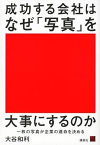 新刊案内 大谷和利 著『成功する会社はなぜ「写真」を大事にするのか』
