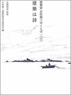 深澤直人(デザイナー)書評: 『建築は詩 建築家 吉村順三のことば100』