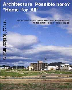 新刊案内 伊東豊雄ら著『ここに、建築は、可能か』