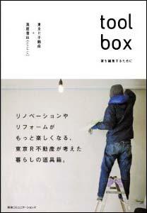 新刊案内 東京R不動産+蔦屋書店 著『toolbox 家を編集するために』