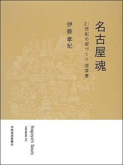 新刊案内 伊藤孝紀 著『名古屋魂―21世紀の街づくり提言書』