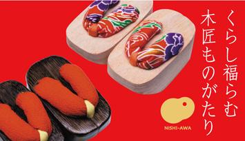 「とくしま 匠 (たくみ) 物産展 徳島県の技とデザイン」東京・六本木 AXISギャラリーにて開催中
