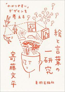 新刊案内 寄藤文平 著絵と言葉の一研究 わかりやすいデザインを