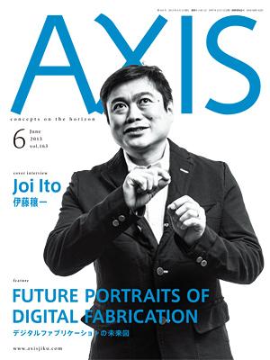 AXIS 163号は5月1日発売です。