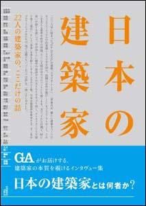 新刊案内 二川幸夫 企画・編集『日本の建築家 22人の建築家の、ここだけの話』