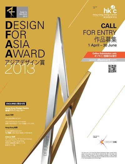 アジアデザイン賞応募受付中 4月30日までは登録料の早割実施中