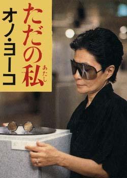 韓亜由美(アーバンスケープ・アーキテクト)書評: オノ・ヨーコ 著『ただの私』『グレープフルーツ・ジ…