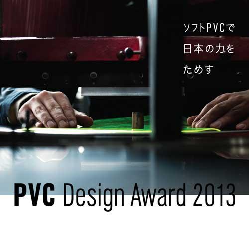 「PVCデザインアワード 2013」本日より作品募集が開始