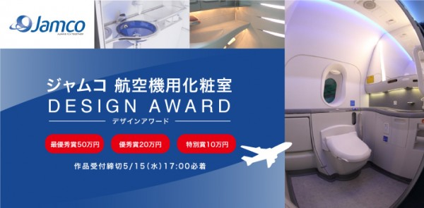 ジャムコ 航空機用化粧室 DESIGN AWARD 作品募集中