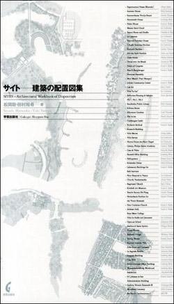 新刊案内 松岡 聡・田村裕希 著『サイト 建築の配置図集』