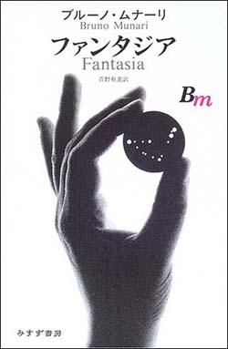 深澤直人(デザイナー)書評: ブルーノ・ムナーリ 著『ファンタジア』