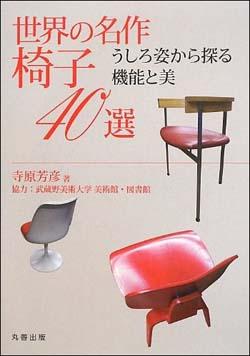 新刊案内 寺原芳彦 著『世界の名作椅子40選: うしろ姿から探る機能と美』