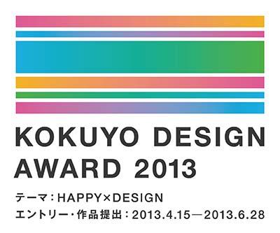 コクヨデザインアワード2013 作品募集は6月28日まで