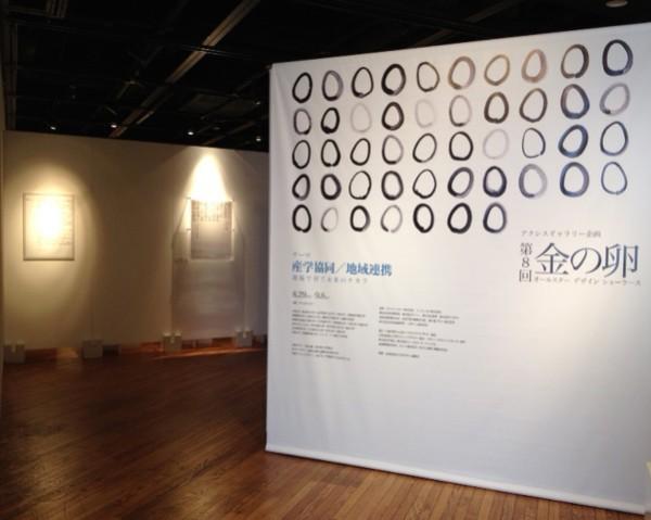 金の卵展、今年のテーマは「産学協同/地域連携」