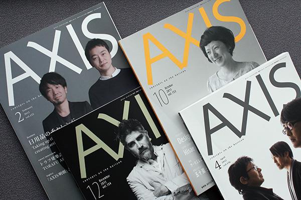 デザイン誌「AXIS」定期購読のご案内