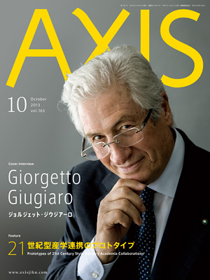 AXIS 165号は8月31日発売です。