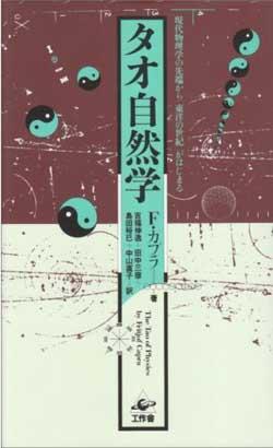 ワダ・サトシ(カーデザイナー)書評:『タオ自然学』『呪術師と私―ドン・ファンの教え』