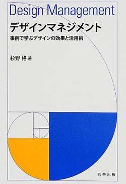 新刊案内 杉野格 著『デザインマネジメント: 事例で学ぶデザインの効果と活用術』