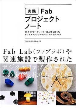 新刊案内 Fabの本制作委員会 著『実践Fabプロジェクトノート』