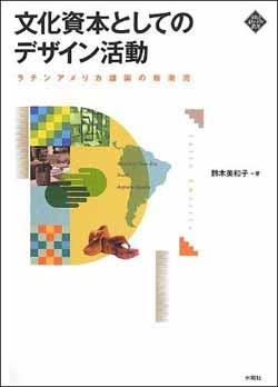 新刊案内 鈴木美和子 著『文化資本としてのデザイン活動 ラテンアメリカ諸国の新潮流』