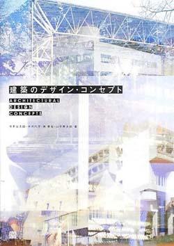 新刊案内 今井公太郎ほか 著『建築のデザイン・コンセプト』