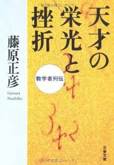 平野敬子(デザイナー)書評:『天才の栄光と挫折―数学者列伝 』『国家の品格』