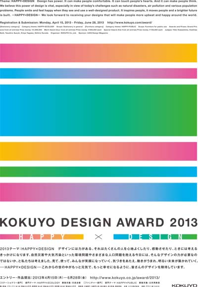 コクヨデザインアワード2013表彰式&トークショーが開催 参加者募集中