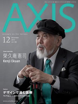 AXIS 166号は11月1日発売です。