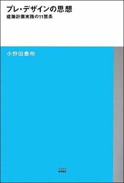 新刊案内 小野田泰明 著『プレ・デザインの思想』