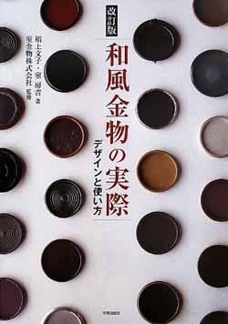 新刊案内 稻上文子・室 房吉 著『改訂版 和風金物の実際: デザインと使い方』