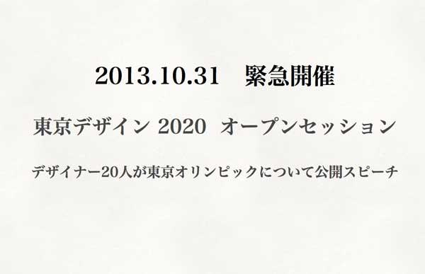 デザイナー 20 人が東京オリンピックについて公開スピーチ 「東京デザイン 2020 オープンセッション」緊急…