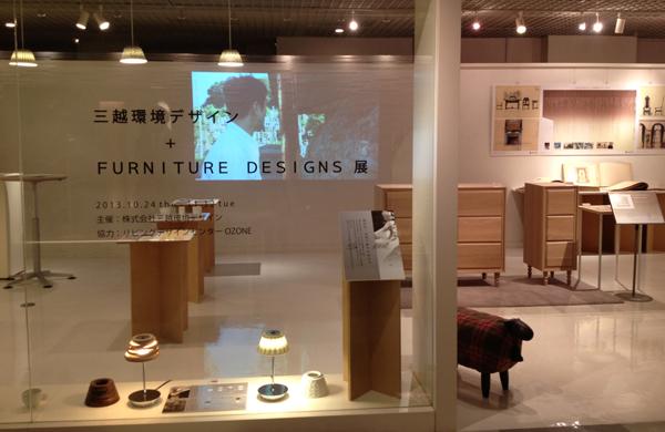 リビングデザインセンターOZONE「三越環境デザイン+FURNITURE DESIGNS」展