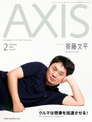AXIS 167号は12月28日発売です。