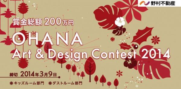 OHANA Art & Design Contest 2014 作品募集中